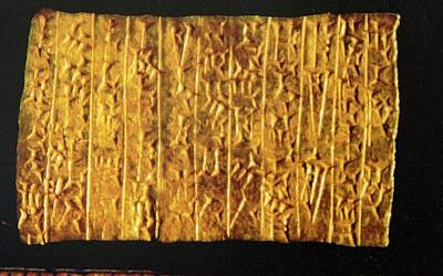 A handout photocopy from court records shows the 3,200-year-old gold tablet at the center of a court case between a Holocaust survivor's family and a Berlin museum. (photo credit: AP Photo/New York State Court of Appeals)
