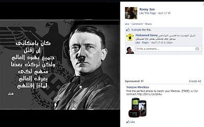 Egypt Nazi party member Ramy Jan's Facebook page (photo credit: screen capture)