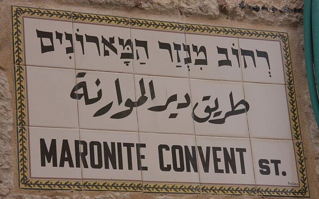 Maronite Convent Street (photo credit: Shmuel Bar-Am)