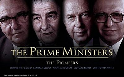 A poster for the film 'The Prime Ministers: The Pioneers,' by the Simon Wiesenthal Center (courtesy)