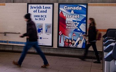 A 2013  StandWithUs Canada poster campaign in Vancouver. (photo credit: Arno Rosenfeld)