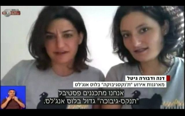 The Thanksgivukkah sisters-in-law, Deborah Gitell (left) and Dana Reichman Gitell, interviewed on Israel's Channel 1 News. (photo credit: YouTube screenshot)
