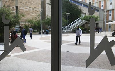 The symbol of The Hebrew University on the doorways of the buildings of the university's Hadassah Ein Kerem medical center campus, June 16, 2013. (photo credit: Flash90)