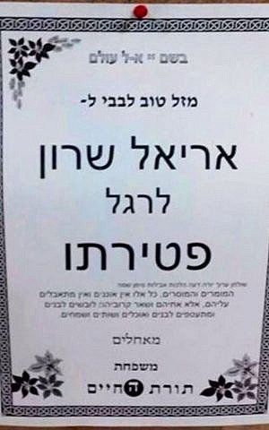 "A placard posted on a bulletin board at Torat HaChaim yeshiva in Yad Binyamin declares: ""Hearty congratulations to Ariel Sharon upon his demise."" (Photo credit: via Facebook)"