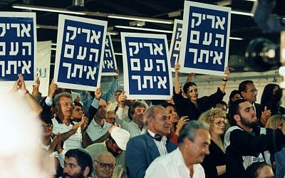Israelis hold placards bearing the slogan 'Arik, the people are with you,' during the Likud party primaries in 2003. (photo credit: Moshe Shai/Flash90)