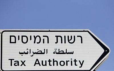 Illustration of a sign leading to the Tax Authorities offices in Jerusalem. July 01, 2013. (Photo credit: FLASH90)