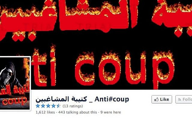This screen grab taken on Thursday, Jan. 30, 2014 shows the Facebook page of Hooligans Anti Coup, an activist group, whose administrator was arrested by Egyptian security forces. (photo credit: AP/Hooligans Anti Coup via Facebook)