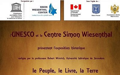 The invitation to the cancelled UNESCO event on 3,500 years of Jewish connection to the Land of Israel