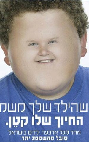 'When your child gains weight, his smile shrinks. One in four children in Israel is overweight,' reads this billboard, part of a controversial anti-obesity campaign by the JCDecaux firm (photo credit: courtesy)