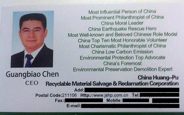Chen Guangbiao's purported business card. (photo credit: via Twitter)