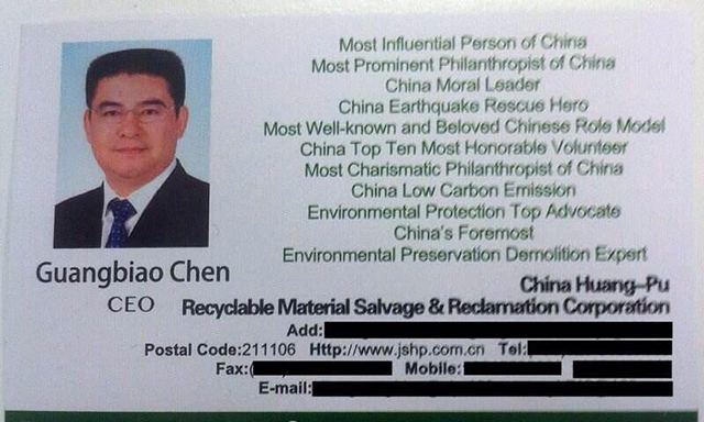 Chinese mogul says he has jew smarts the times of israel chen guangbiaos purported business card photo credit via twitter reheart Images