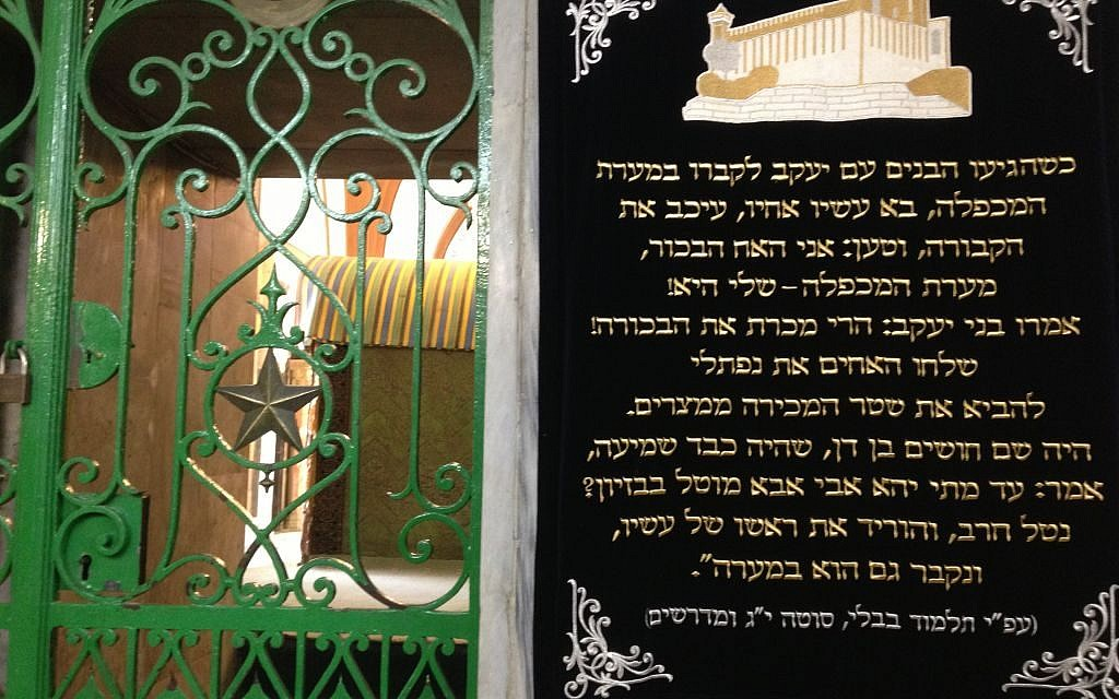 An excerpt from the Talmud recounting a struggle between Jacob and Essau over the Cave of the Patriarchs decorates the wall of the synagogue inside (photo credit: Elhanan Miller/Times of Israel)