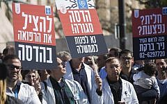 Workers from Hadassah Ein Kerem hospital protesting outside the Prime Minister's Office in Jerusalem over its funding crisis, February 9, 2014. (Yonatan Sindel/Flash90)