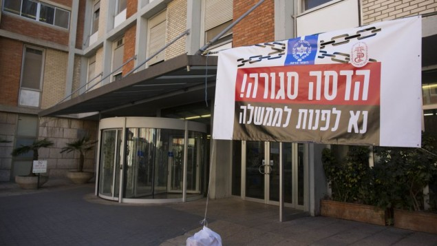 Jerusalem's Hadassah Ein-Kerem Hospital on February 9, 2014. Sign reads 'Hadassah is closed! Please contact the government'. (photo credit: Yonatan Sindel/Flash90)