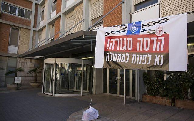 Jerusalem's Hadassah Ein-Kerem Hospital on February 9, 2014. The sign reads 'Hadassah is closed! Please contact the government.' (photo credit: Yonatan Sindel/Flash90)