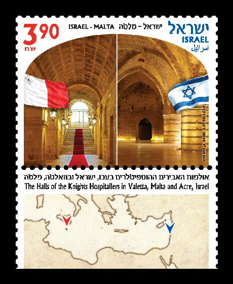A new Israel Post stamp celebrating 50 years of Israel-Malta diplomatic relations, showing the halls of the Knights Hospitallers in Valetta, Malta and Acre, Israel. (credit: Israel Post)