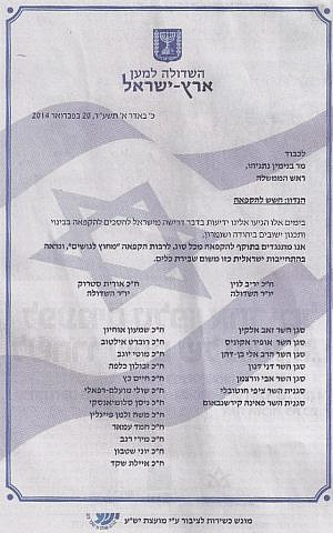 A letter from 21 right-wing MKs as it appeared in an ad paid for by the Yesha Council in Haaretz Sunday, February 23, 2014. CLICK TO ENLARGE.