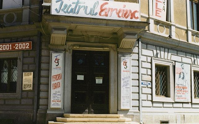 Bucharest's Jewish State Theater served as a cultural refuge for Romanian Jews during the Holocaust. (Wikimedia Commons/JTA)