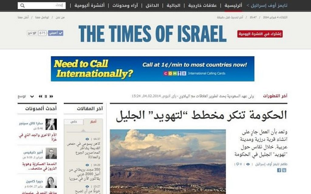 The Times of Israel Arabic homepage