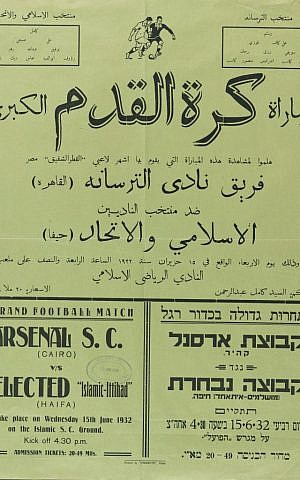 A football match between teams from Cairo and Haifa in a poster from 1932 (photo credit: courtesy/The National Library of Israel)