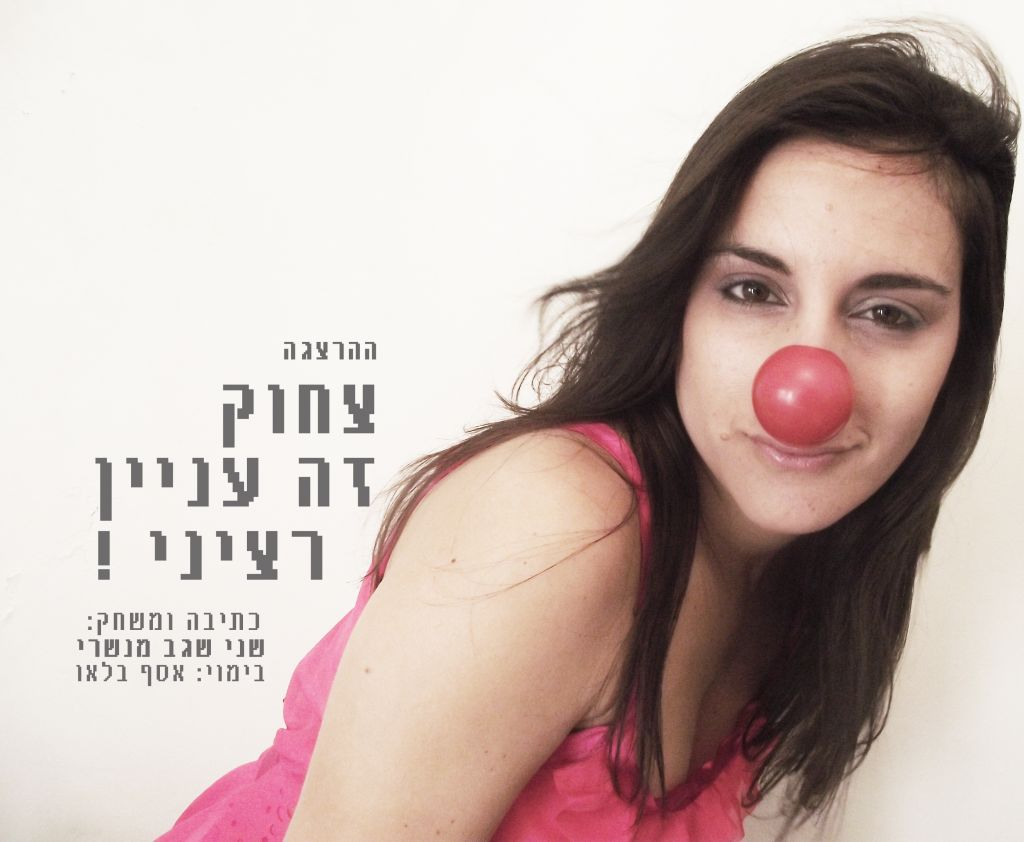 Shani Segev will make you laugh, this Friday (Courtesy Shani Segav Menashri)