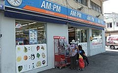 An AM:PM market in Tel Aviv (photo credit: Yaakov/Wikimedia Commons/File)