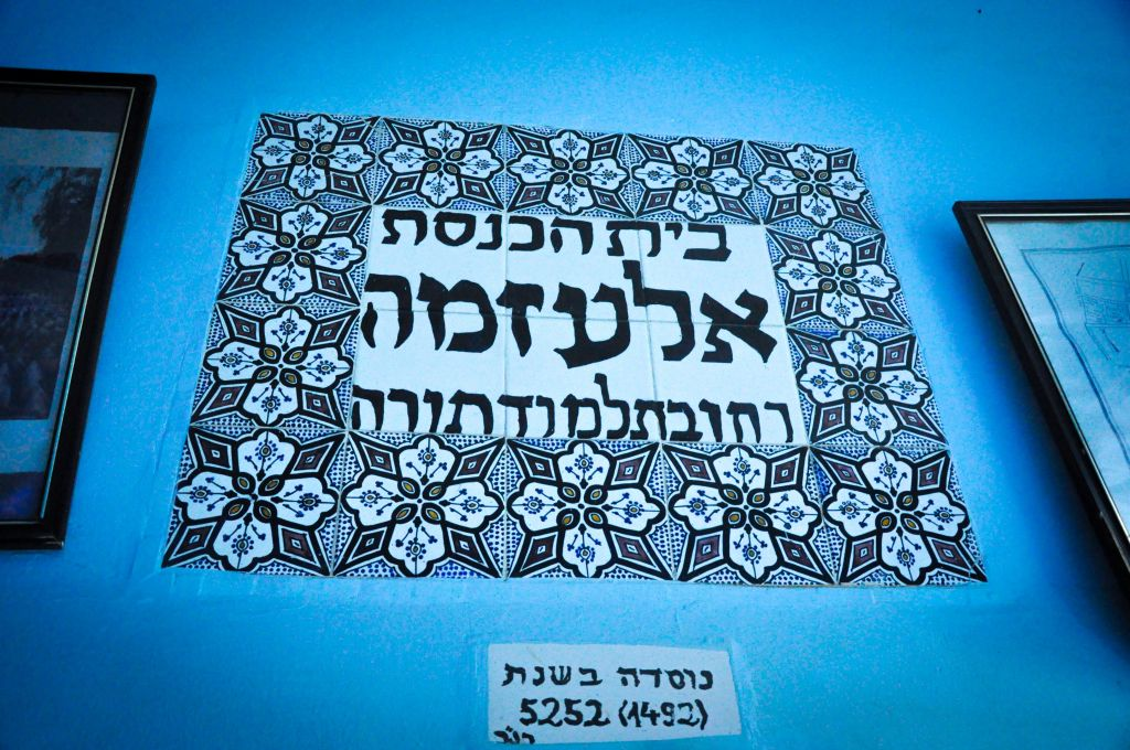 A placard at the Lazama Synagogue in Marrakech, the city's only operational synagogue that's open to the public. (photo credit: Michal Shmulovich)