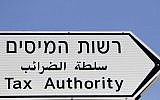 A sign pointing to a tax authority office in Israel. (Flash 90)