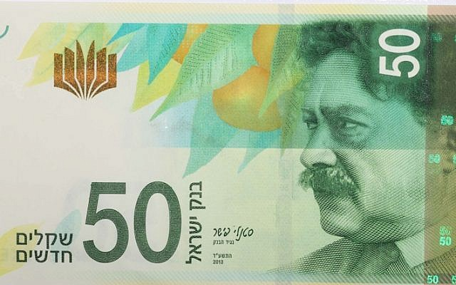 The front of the newly designed NIS 50 banknote (Photo credit: Courtesy)