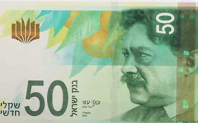 The front of the NIS 50 banknote featuring the late poet Saul Tchernichovsky. (Courtesy)