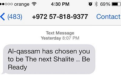 One of the text messages sent out by Islamist hackers (Photo credit: Courtesy)