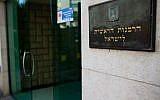 The Chief Rabbinate's offices in Jerusalem. (Yonatan Sindel/Flash90)