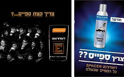 Berger's ad, left, carries the same slogan as the Israel Railways ad, right. (photo credit: Images courtesy of Avi Berger)