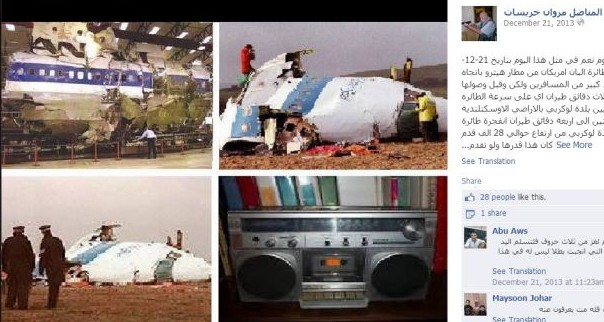 A collection of Lockerbie-related pictures posted by Marwan Khreesat on his Facebook page