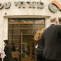 A Bank Mizrahi branch in Jerusalem (Photo credit: Miriam Alster/Flash90)