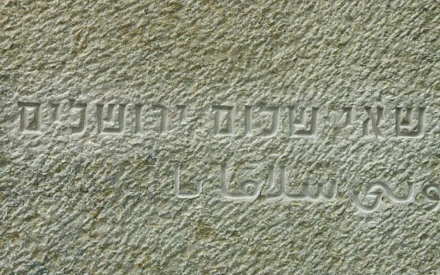 'Jerusalem, City of Peace' wall carving in the Knesset, in Hebrew and Arabic (photo credit: Knesset spokesman's office)