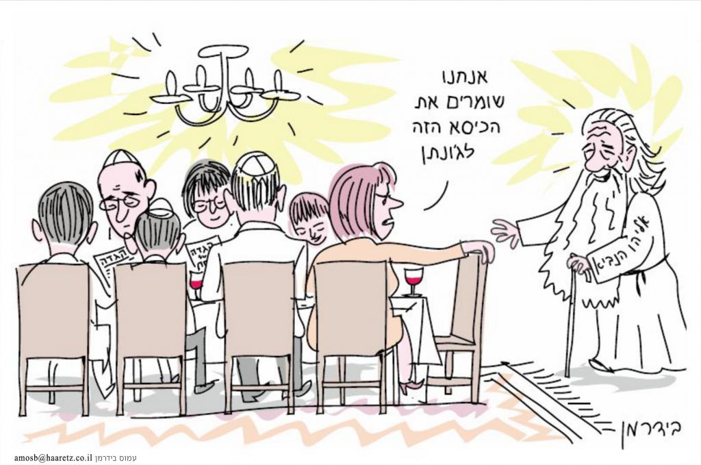 Screen capture of Haaretz's editorial cartoon on April 3, 2014.