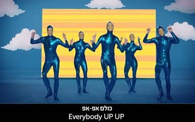 UP, El Al's new low-cost brand, performs a musical safety video. (screen capture: Youtube)