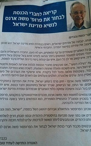 An ad commissioned by an unknown group endorsing the presidential candidacy of former minister Moshe Arens. (The Times of Israel)