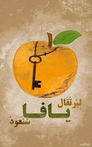 A poster featured on Fatah's official Facebook page reading 'we will return to you, Jaffa oranges' (photo credit: Fatah Facebook page)