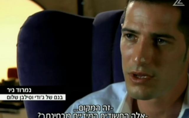Nimrod Nir (Channel 2 Screenshot)