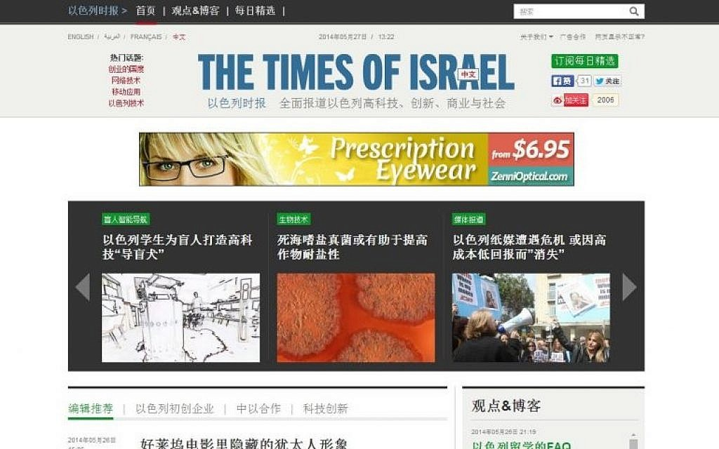The Times of Israel Chinese