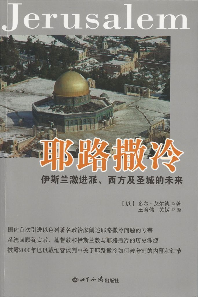 "The cover of Dore Gold's ""The Fight for Jerusalem"" in Chinese"