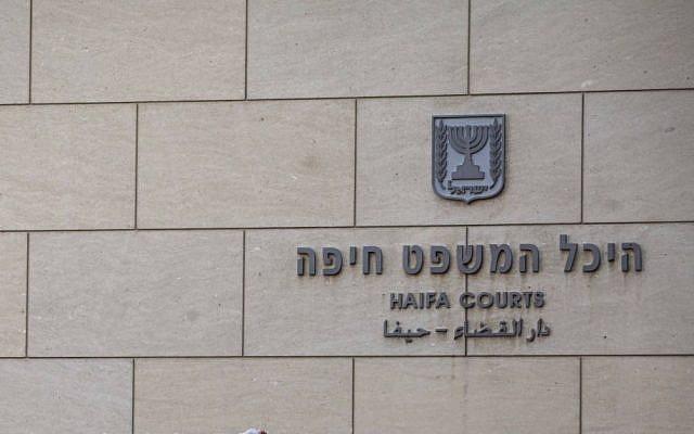 The Haifa District Court building (photo credit: Avishag Shaar Yeshuv/Flash90)