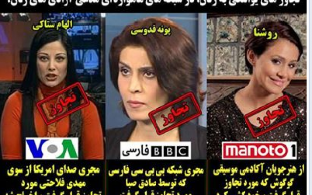 A Facebook post on the Real Freedom of Iranian Women group with photos of three prominent Iranian journalists with the word rape scrawled across. (screen capture: Facebook)
