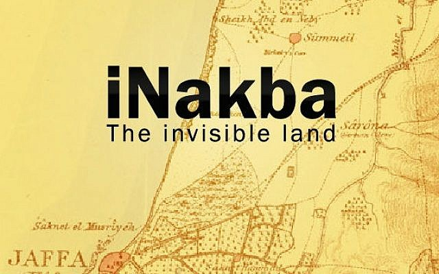 The 'iNakba' app for smartphones (photo credit: iNakba, Zochrot)