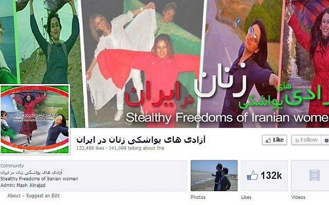 Stealthy Freedoms of Iranian Women Facebook page  (screen capture: Facebook)