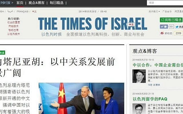 The Times of Israel Chinese homepage