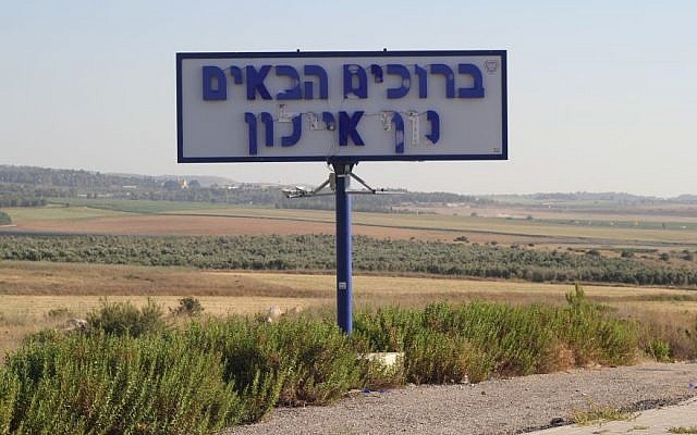 Welcome sign at the entrance to Nof Ayalon, home to the Fraenkel family (Photo credit: Ricky Ben-David/Times of Israel)