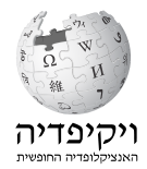 Hebrew Wikipedia logo
